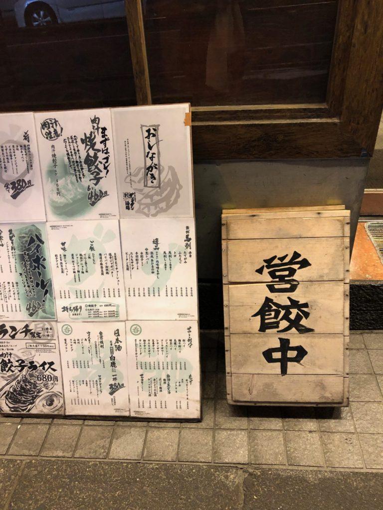 餃子居酒屋の看板