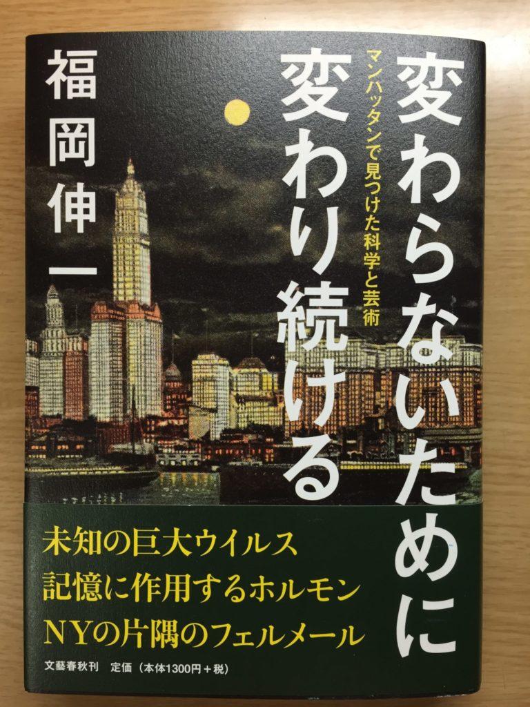 福岡伸一著「変わらないために変わり続ける」