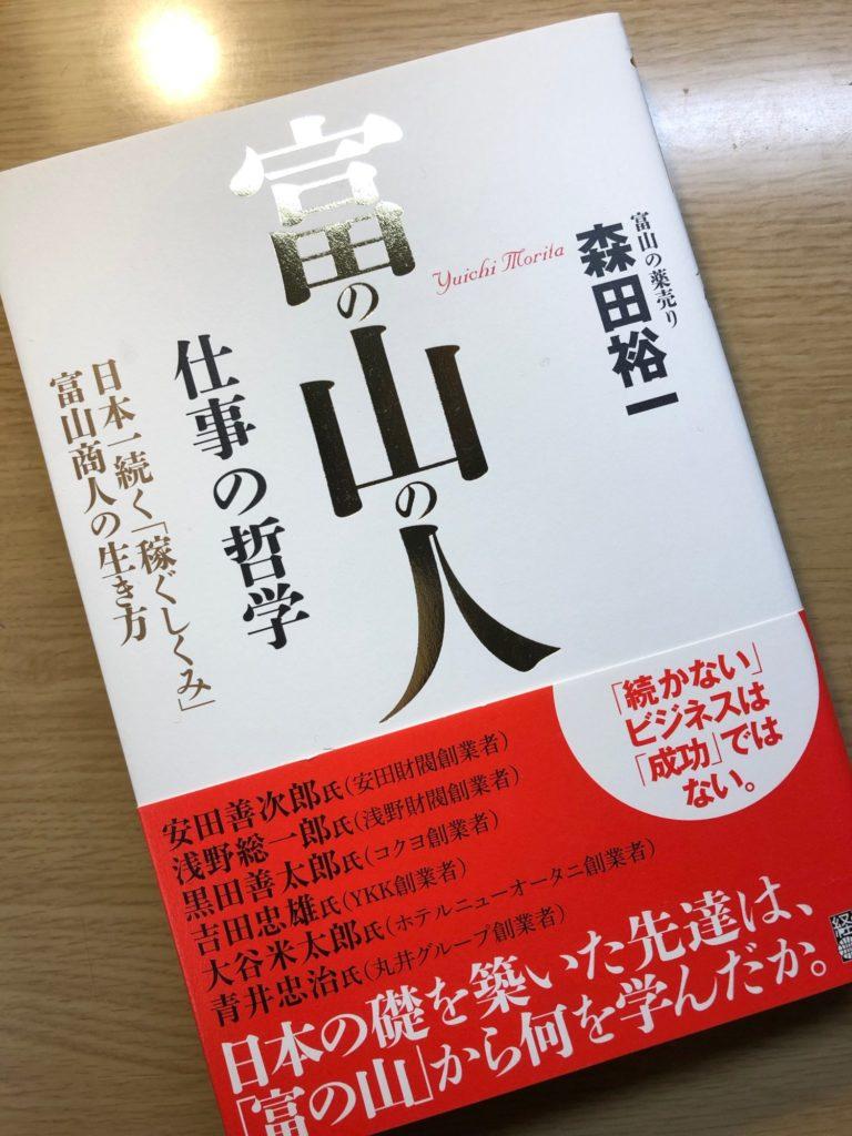 森田裕一著「富の山の人」