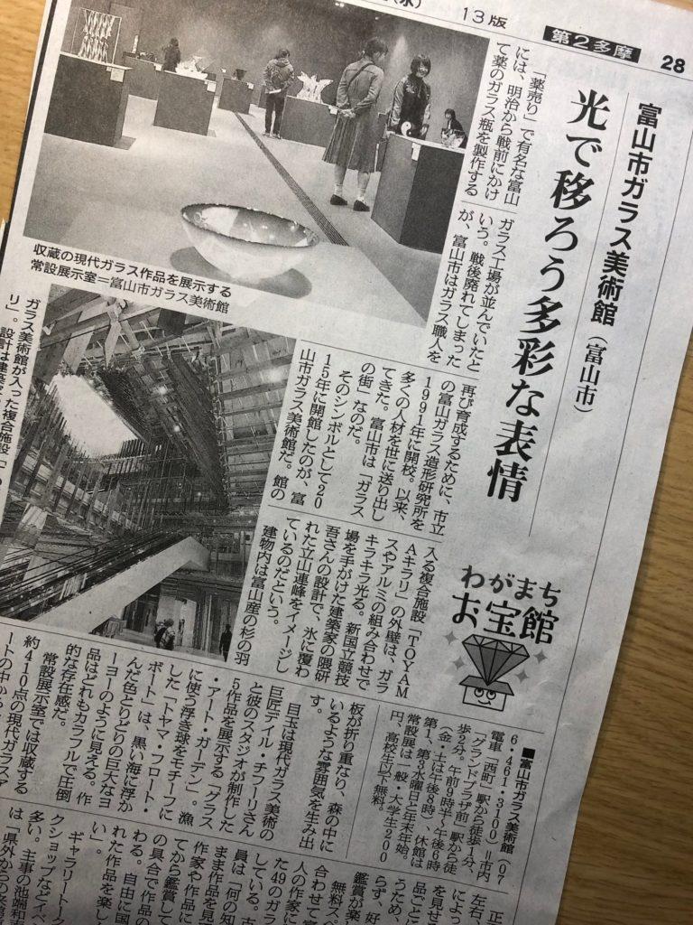2019.3.13朝日新聞朝刊