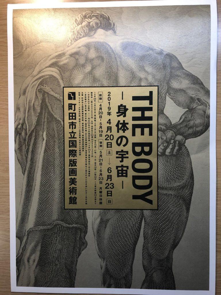 町田市立国際版画美術館_企画展