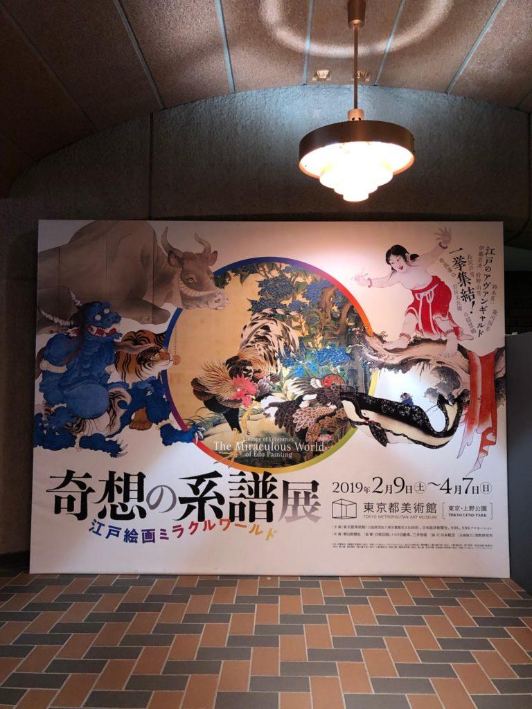 奇想の系譜展@東京都美術館