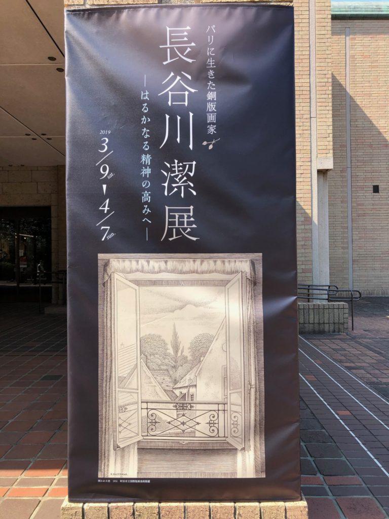 長谷川潔展_町田市立国際版画美術館
