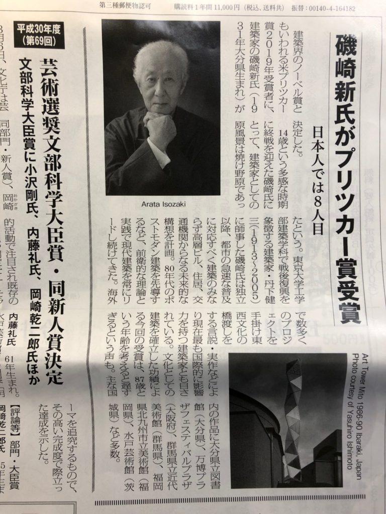 新美術新聞・プリツカー賞