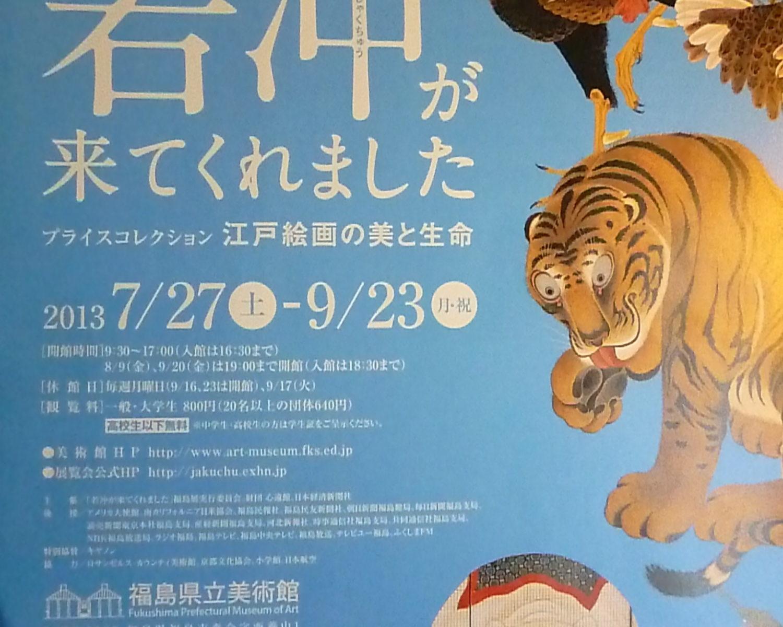 福島県立美術館_プライスコレクション