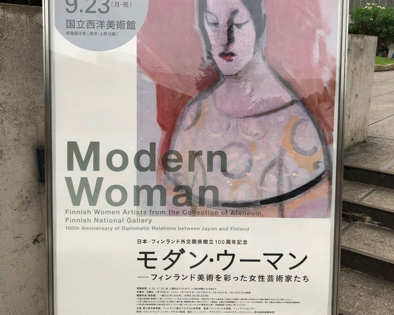 国立西洋美術館 モダン・ウーマン展