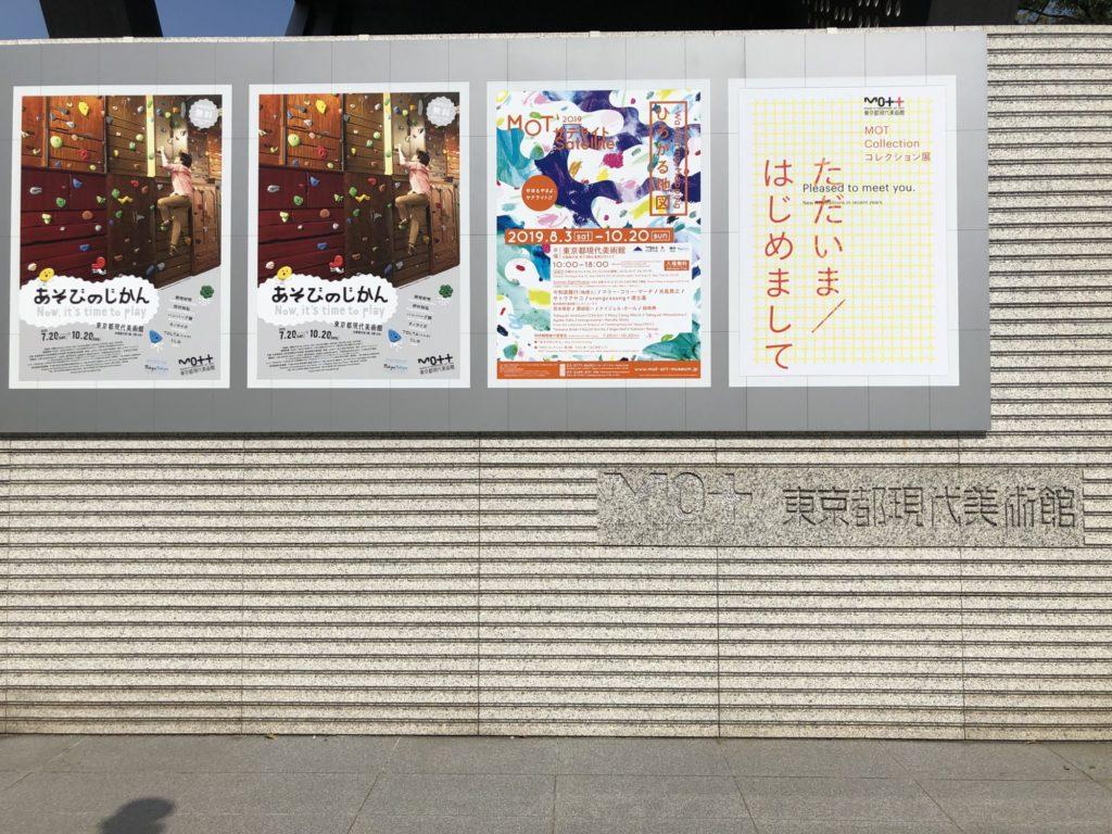 MOT_ 展覧会ポスター