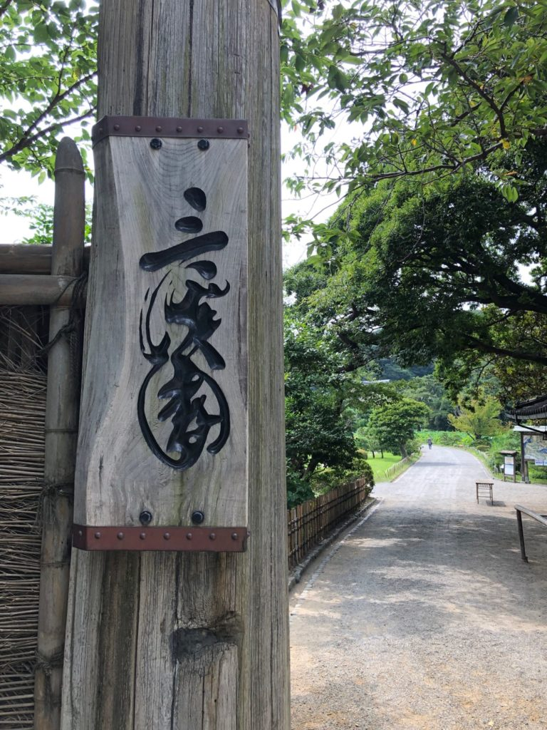三渓園_入口