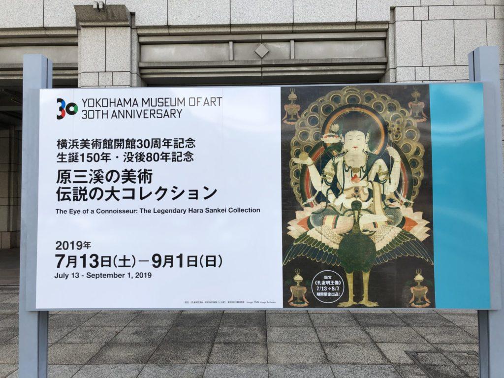 横浜美術館_原三渓