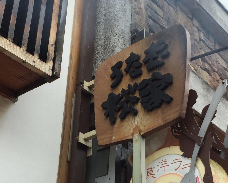 三島_うなぎの桜屋看板