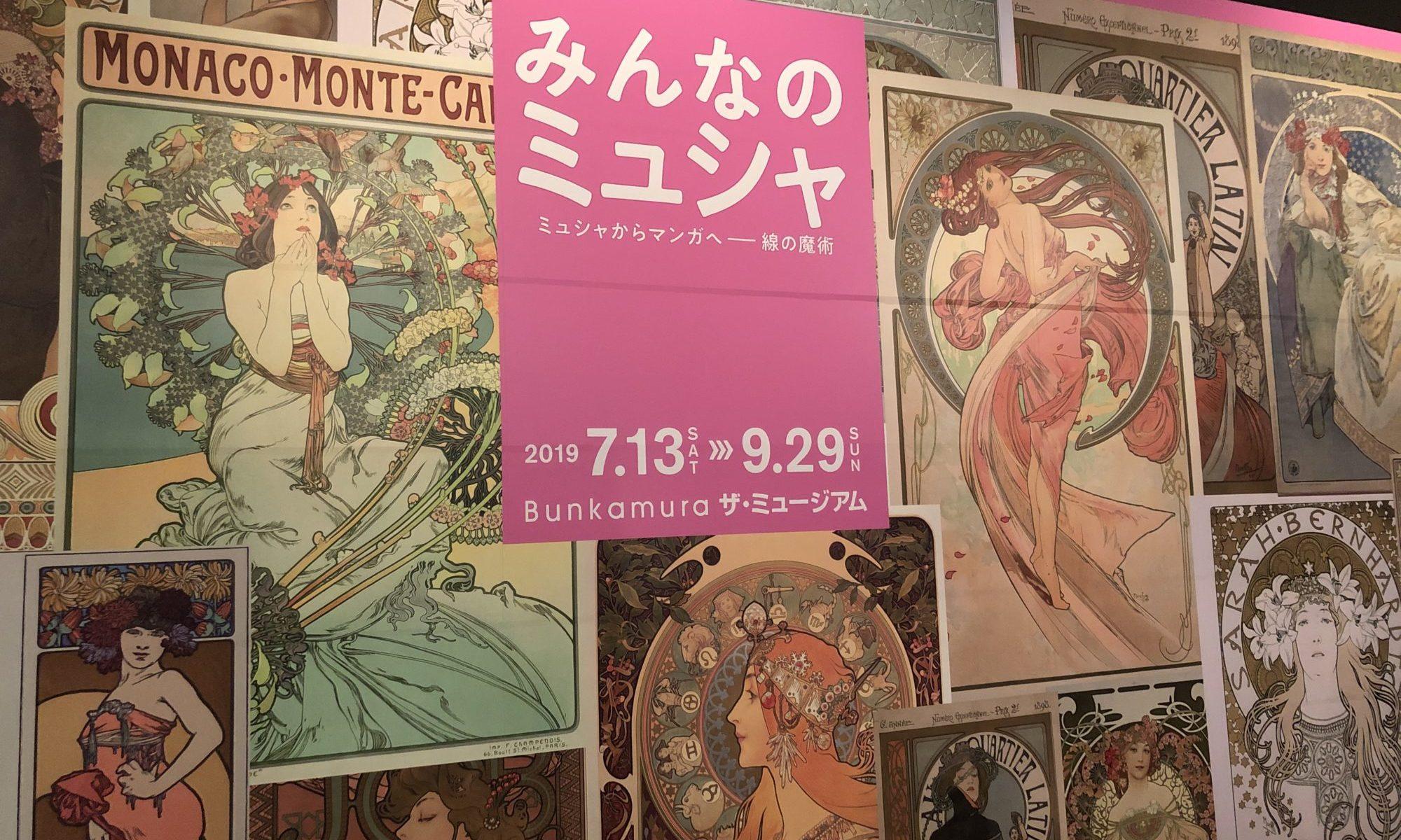 みんなのミュシャ展_Bunkamuraザ・ミュージアム