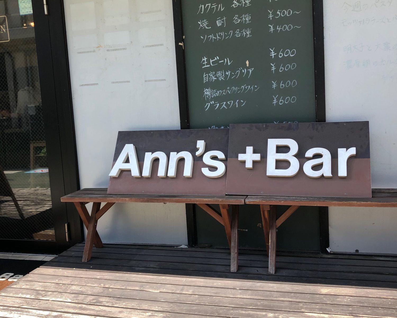 津田沼_Ann's +Bar