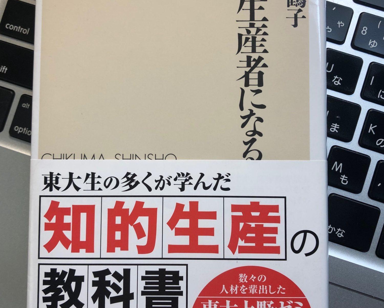 情報生産者になる(上野千鶴子著)ちくま新書