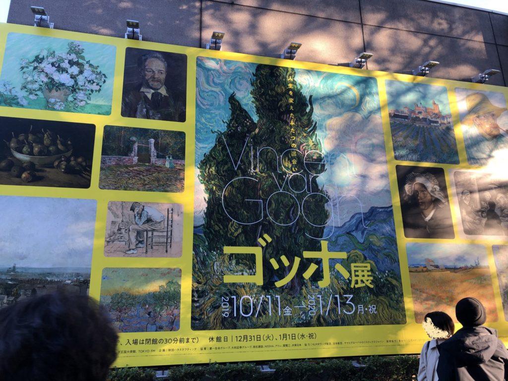 ゴッホ展_上野の森美術館