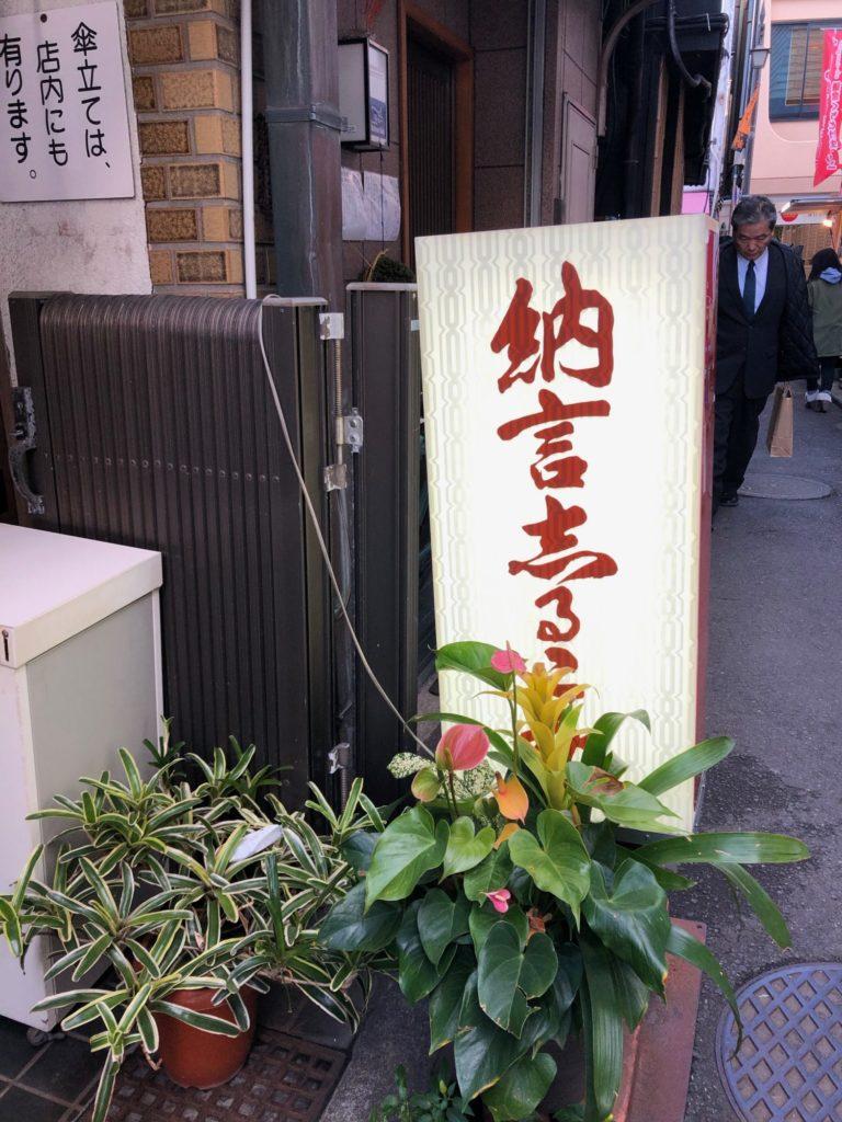 鎌倉_納言志るこ店