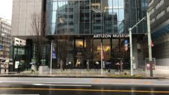 アーティゾン美術館