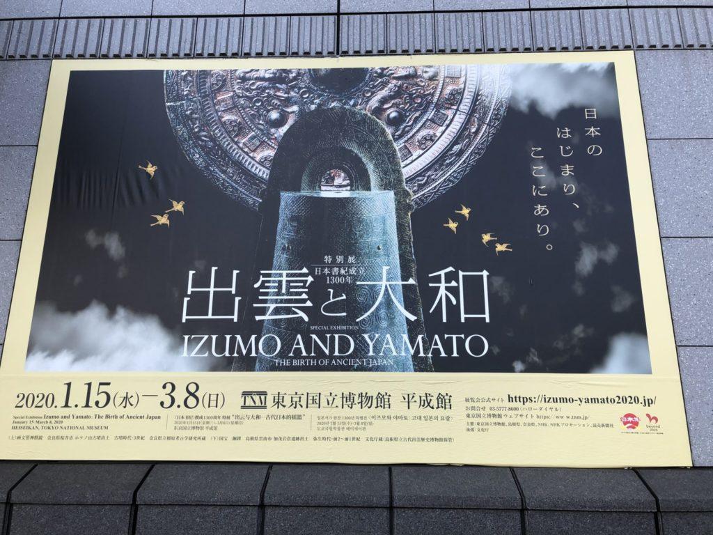 東京国立博物館_出雲と大和