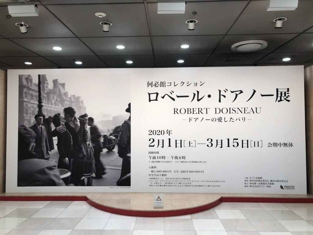 ロベール・ドアノー展