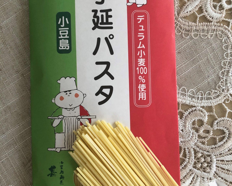小豆島麺匠・甚助・パスタ