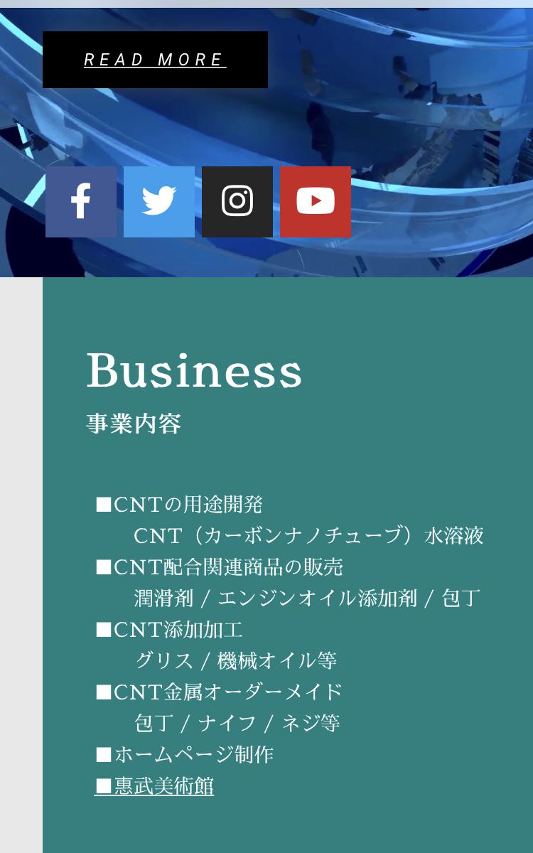 恵武美術館_ジェイマックス株式会社