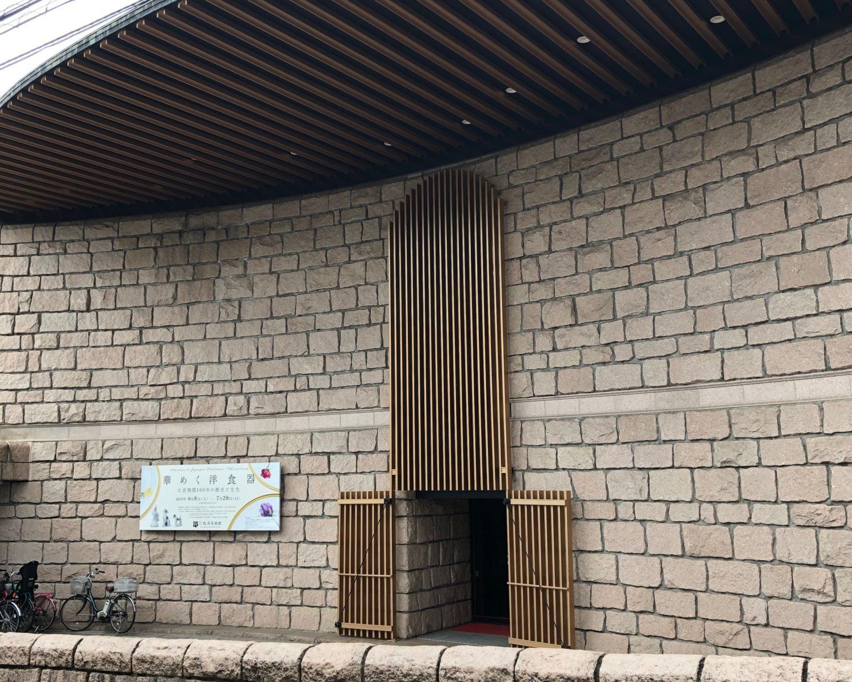 渋谷区立松濤美術館