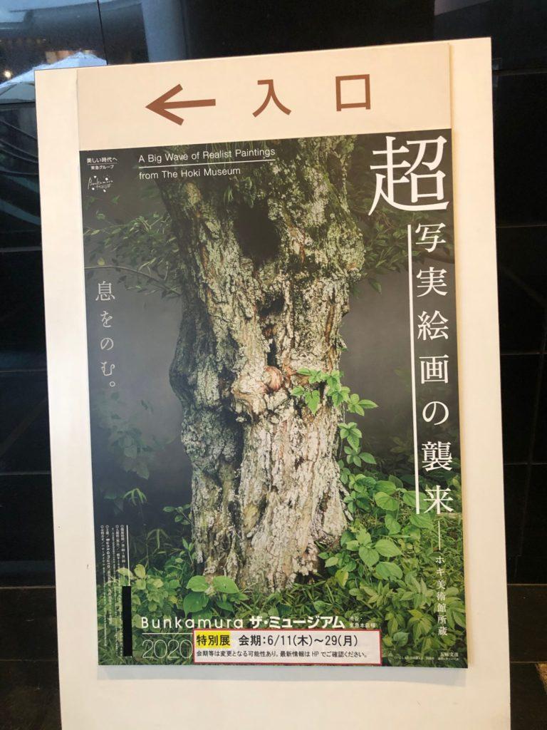 Bunkamuraザ・ミュージアム