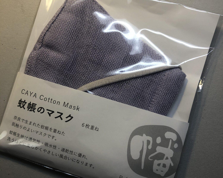 蚊帳のマスク