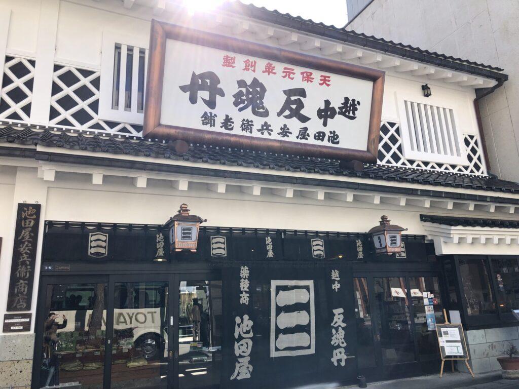 池田屋安兵商店
