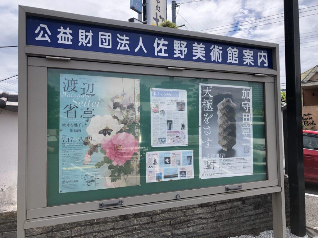 佐野美術館