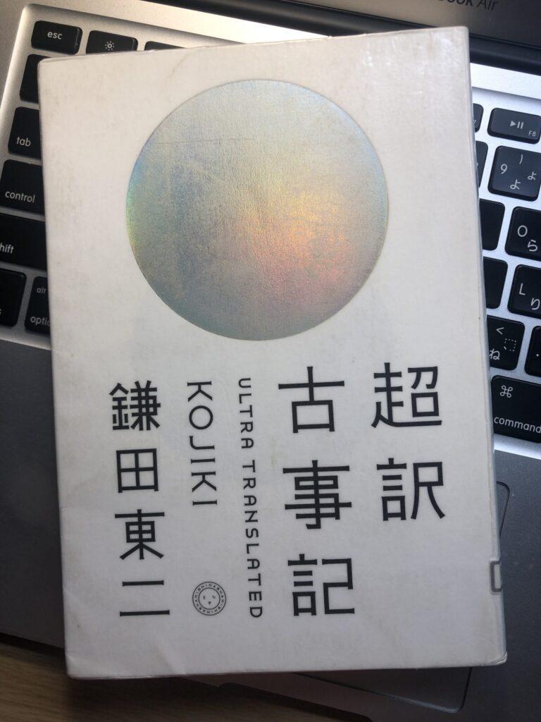超訳古事記_鎌田東二著