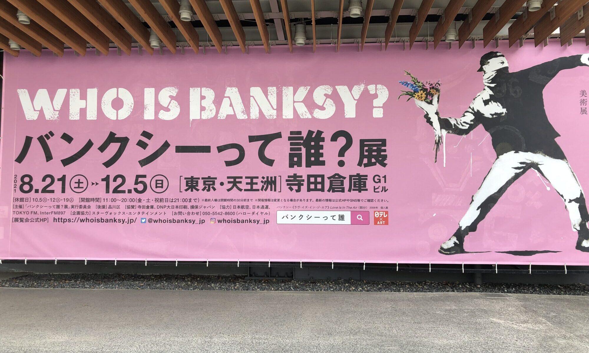 バンクシーって誰?